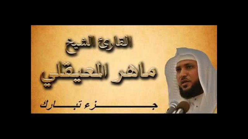 جزء تبارك بصوت الشيخ ماهر المعيقلي - Quran Recitation Juz Tabarak maher al mueaql