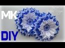 Цветы из лент Канзаши мастер класс Школьные резиночки Острые лепестки
