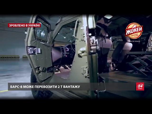 Зроблено в Україні. Український бронеавтомобіль для тактичних завдань