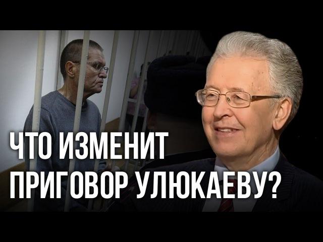 Что изменит приговор Улюкаеву? Валентин Катасонов