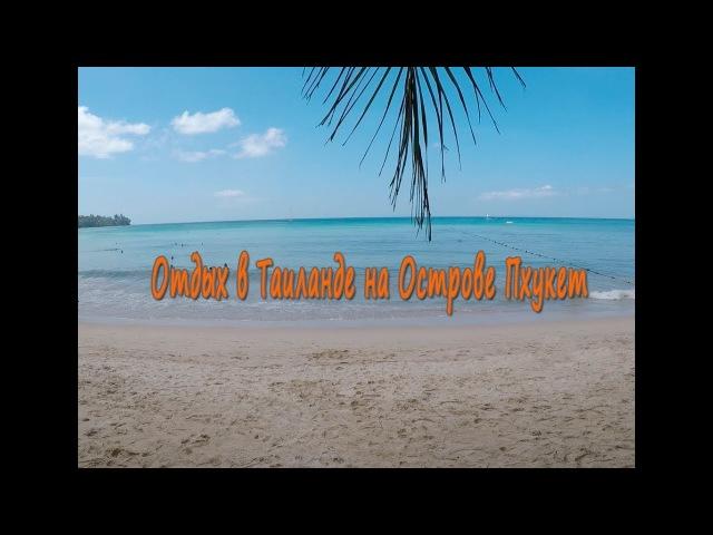 Отдых в Таиланде на Пхукете райское место на пляжу заграничный отдых Sabai