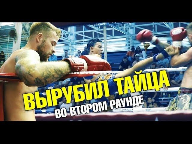 За кулисами ринга. Профессиональный тайский бокс Муай Тай. Бангла Стадиум. Наши за границей