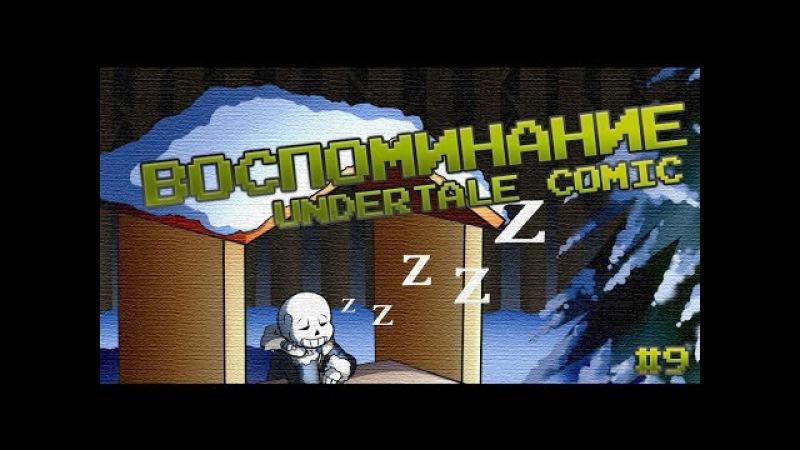 (undertale comic) Воспоминание 9 | Русский дубляж [RUS]