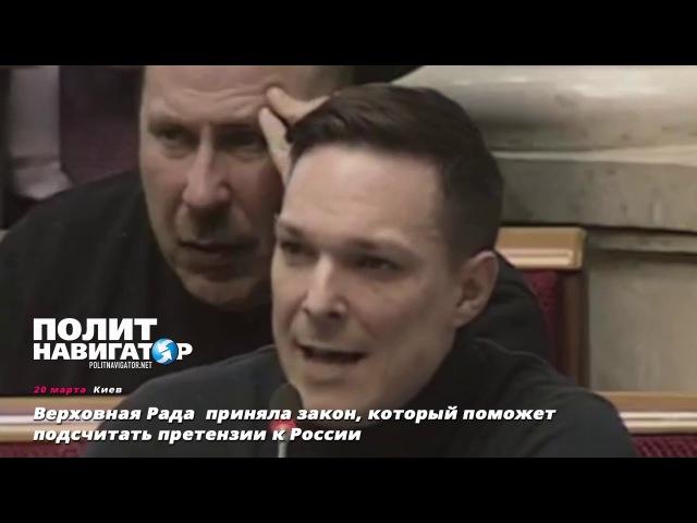 Верховная Рада приняла закон, который поможет подсчитать претензии к России