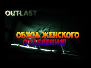 Outlast: Обход Женского Отделения (баг)