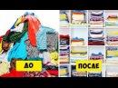 50 ЛУЧШИХ ЛАЙФХАКОВ ДЛЯ НАВЕДЕНИЯ ПОРЯДКА В ДОМЕ