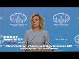 О заявлении Госдепартамента CША в отношении Николая Семены