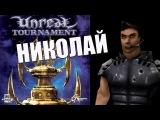Путь Николая к совершенству - Unreal Tournament (1999) GOTY