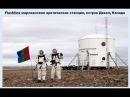 Марс 160 Арктика остров Девон