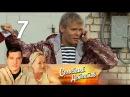 Семейный детектив. 7 серия. Инкассатор 2011. Драма, детектив @ Русские сериалы