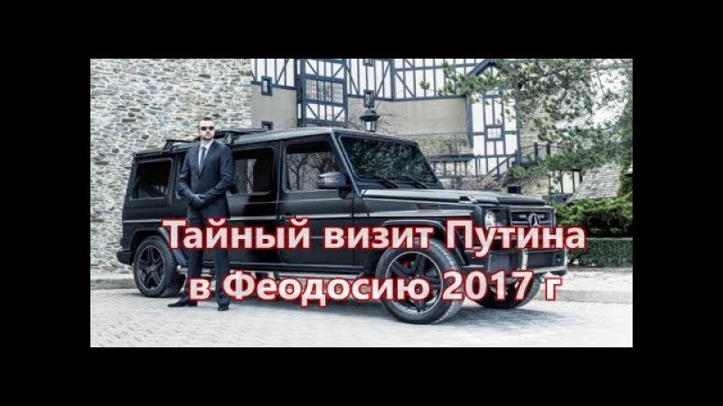 Тайный визит Путина в Феодосию в 2017