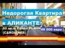 Квартира в Аликанте 49 000 евро Выгодно в Район PLA Carolines За Недвижимостью в Испанию