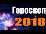 Гороскоп на 2018 год. Все знаки зодиака. Прогноз