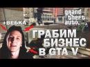 GTA 5: ПЫТАЕМСЯ ОГРАБИТЬ КРУПНЫЙ БИЗНЕНС ВЕБКА