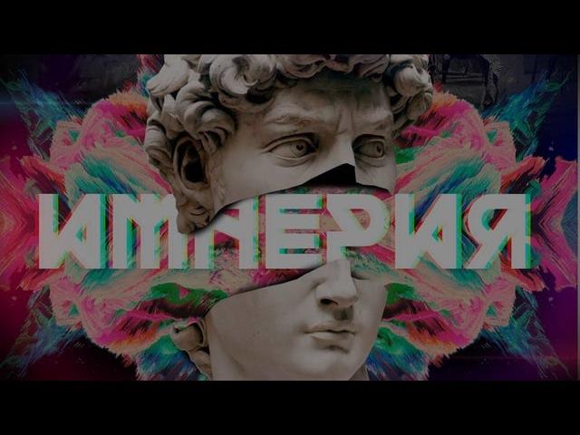 Видео Афиша - АПЛАС(Империя)