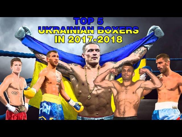 TOP 5 UKRAINIAN BOXERS IN 2017 - 2018