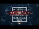 Операция «Рутений-106»: история одного иноагента (Анна Сочина)