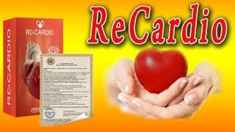 Препарат от давления .Recardio – средство против гипертонии.