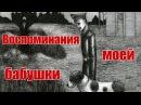Воспоминания узницы трудового лагеря (пересказ со слов первоисточника)