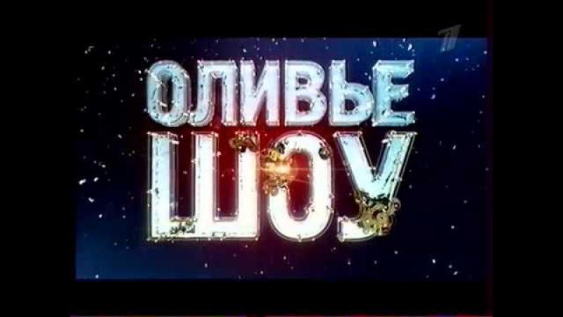Первый канал - Анонс - Оливье-шоу (др. версия) (2011)