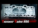 Тт 86: Супер двигатель для Черныша S1600 1.6 180 л.с. - видео с YouTube-канала JoRick Revazov