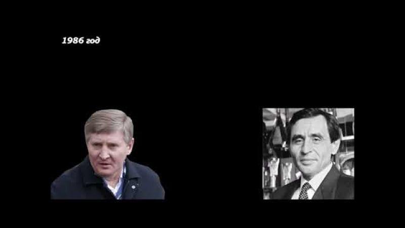 Ринат Ахметов Забытая биография олигарха