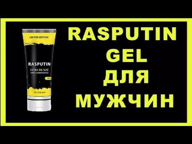 Крем гель для увеличения пениса RASPUTIN GEL