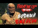 Friday the 13th: The Game — ВОДНЫЙ ДЖЕЙСОН С МАЧЕТЕ УБИВАЕТ! ДЖЕЙСОН ВУРХИЗ БЕЗ МАСКИ!