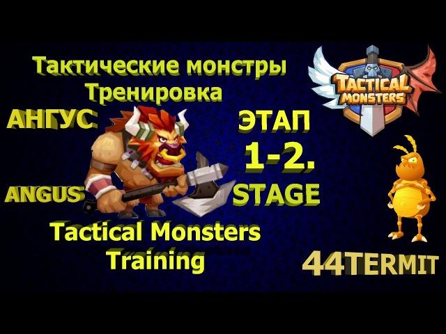 Тактические монстры Тренировка АНГУС 1 2 Tactical Monsters Training Angus