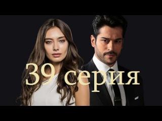 Черная любовь / Kara sevda / 39 серия