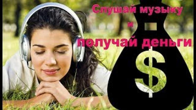 Как Заработать в Интернете на Прослушку Музыки от 1000 Руб. в Неделю