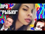 Про Настю Рыбку и заявление на Дерипаску после расследования Навального