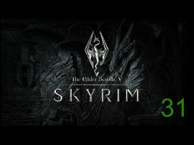 The Elder Scrolls V: Skyrim - следим за ящером 31