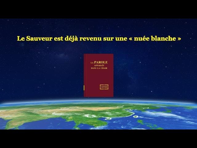 Le Sauveur est déjà revenu sur une « nuée blanche »