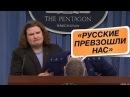 ГЕНЕРАЛЫ НАТО О ВОЕННОЙ МОЩИ РОССИИ оружие война армия россии и сша сравнение путин трамп новости