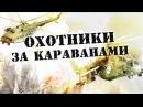 Охотники за караванами - трейлер (2010)
