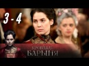 Кровавая барыня. 3 - 4 серия (2018). История, драма @ Русские сериалы