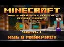Minecraft УЧУСЬ ВЫЖИВАТЬ СЕРВЕРЕ ATOM CRAFT Выживание 1 Нуб в майкрафт
