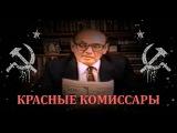 Григорий Климов о красных комиссарах