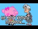 Пепа мультфильм Пепа не смогла купить подарок, потому что... Мультик на Русском я ...