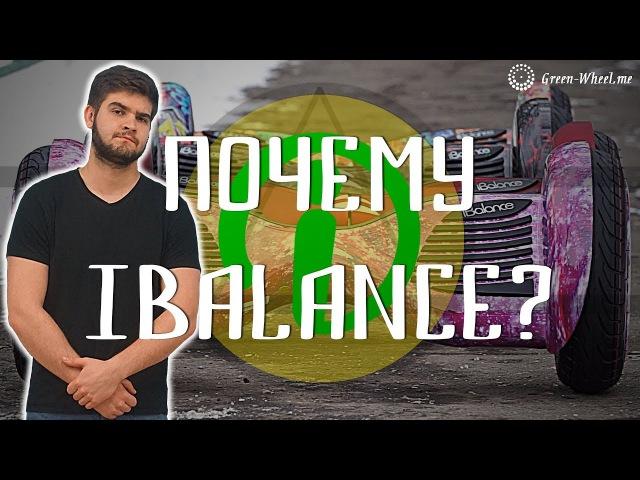 Гироскутер IBalance. Самый подробный и честный обзор гироскутера IBalance