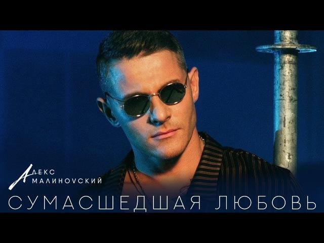 Алекс Малиновский — Сумасшедшая Любовь (премьера клипа, 2018)