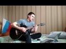 Акустический кавер на Сплин Англо-Русский Словарь, парень играет на гитаре классно