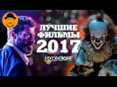 10 Лучших Фильмов 2017 ТОПот Сокола