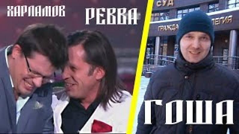 ГОШАРИУС представляет: Харлам и Рева ржали над Гошей!
