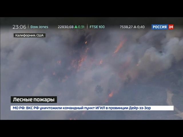 Новости на «Россия 24» • Сезон • До 15 возросло число жертв пожаров в Калифорнии » Freewka.com - Смотреть онлайн в хорощем качестве