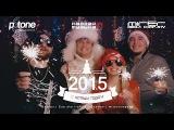Поздравление С Новым Годом 2015  Варчун, Ева, ShaMan, mirercompany