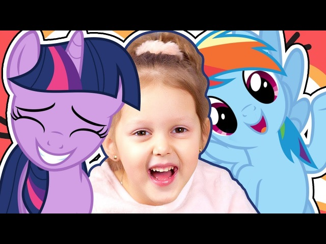 МАЙ ЛИТЛ ПОНИ Сумеречная Искорка и Радуга Дэш Спасение пони из My Little Pony Kids Video