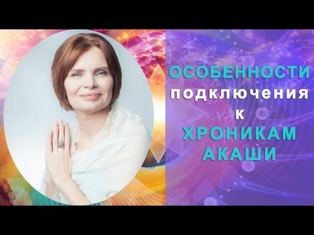 Ирина Шайн: Особенности подключения к Хроникам Акаши