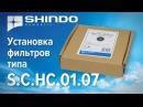 Как установить угольный фильтр на вытяжки бренда SHINDO